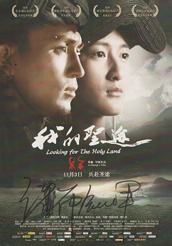 Looking For the Holy Land Chinese film